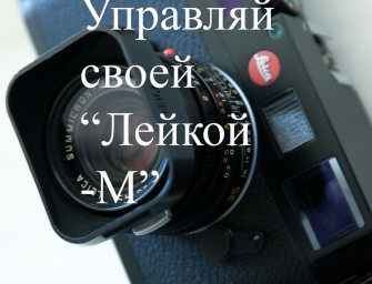 Work your Leica M-Russian